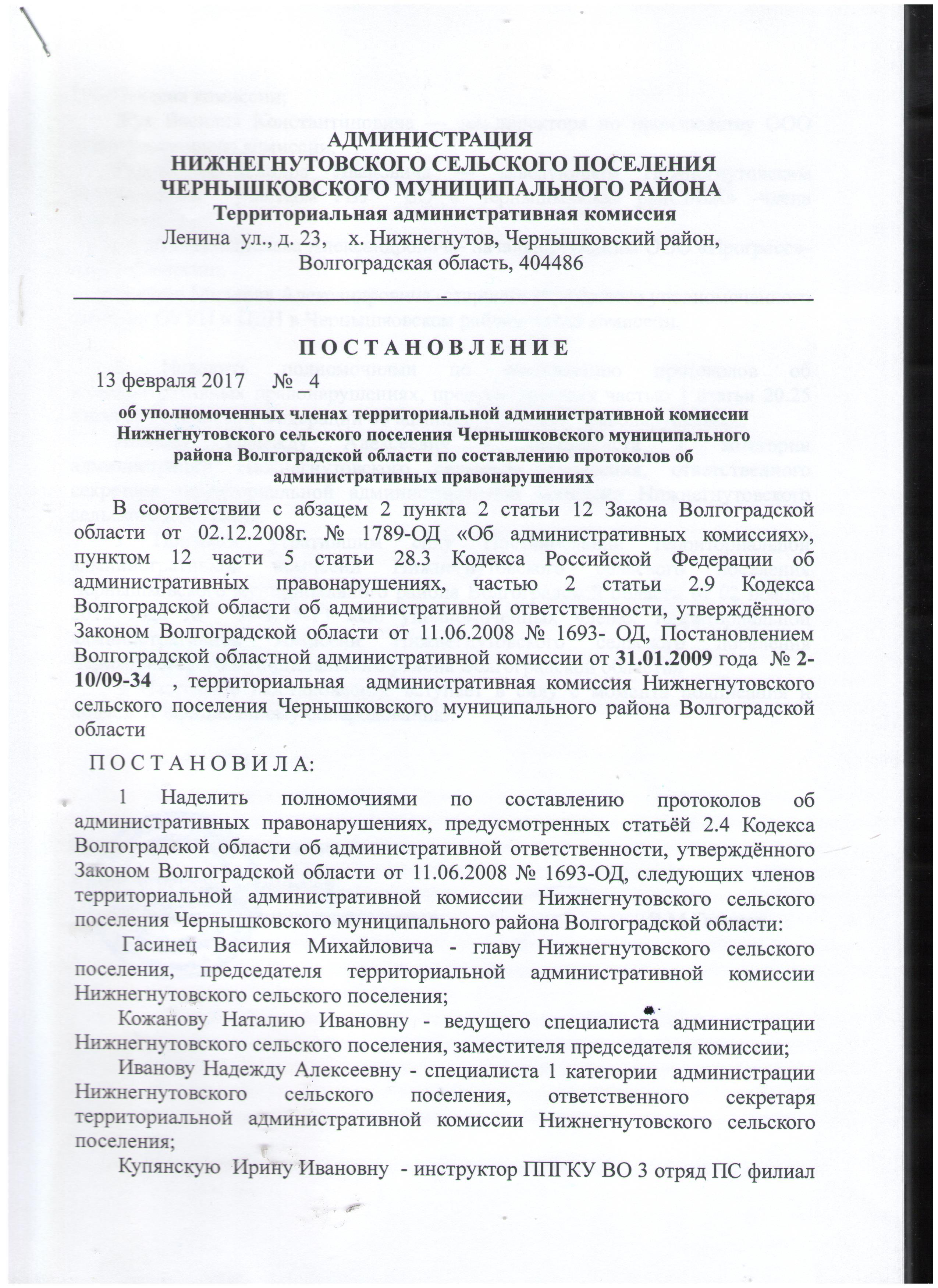 Заявление о выдаче судебного приказа о взыскании алиментов на
